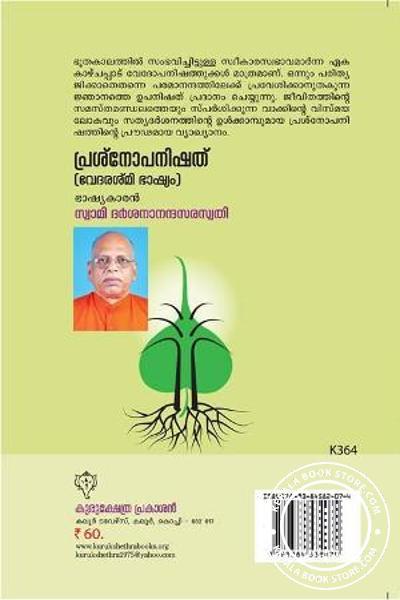back image of പ്രശ്നോപനിഷദ്