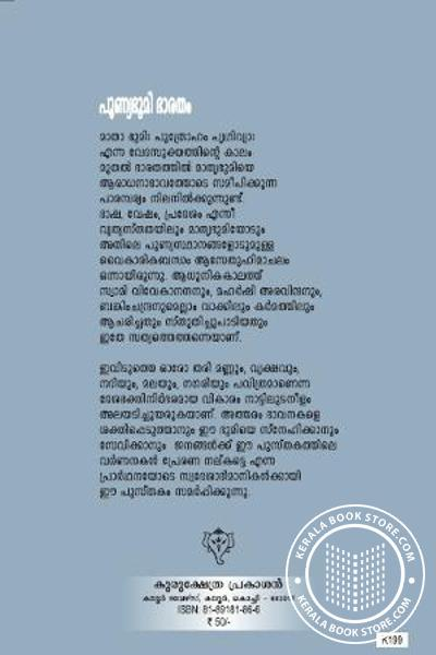 back image of പുണ്യ ഭൂമി ഭാരതം