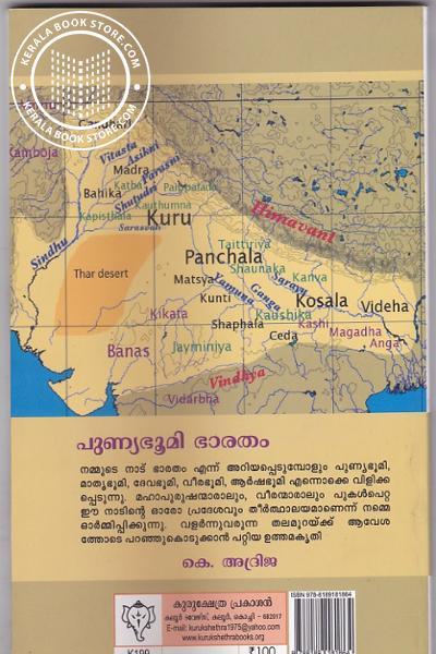 back image of Punyaboomi Bharatham