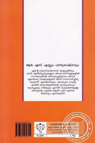 back image of R S S um Hindu Rashtravum