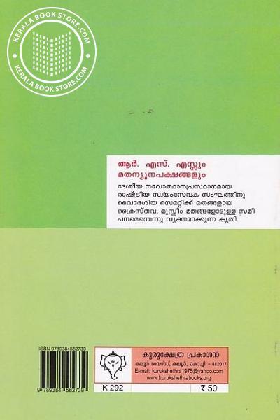 back image of R S S um Matha Newnapakshanshangalum
