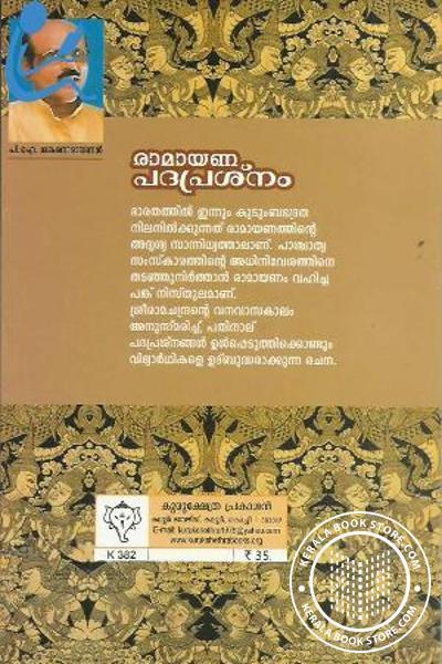 back image of Ramayana Padaprasnam
