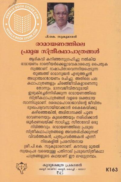 back image of രാമായണത്തിലെ പ്രമുഖ സ്ത്രീകഥാപാത്രങ്ങള്