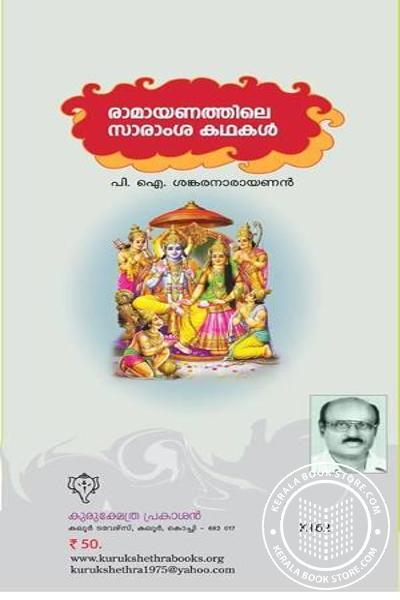 back image of രാമായണത്തിലെ സാരാംശകഥകള്