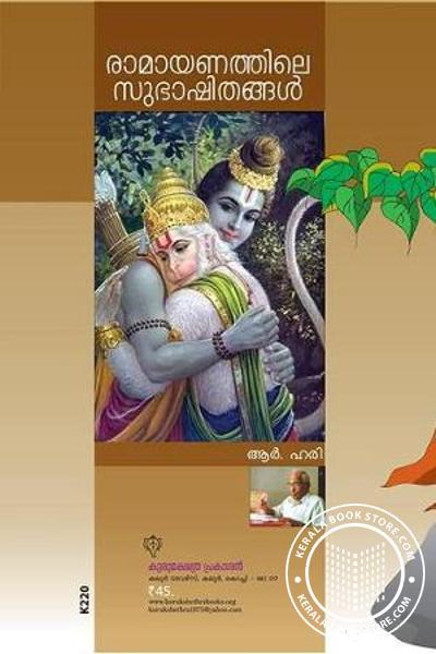 back image of രാമായണത്തിലെ സുഭാഷിതങ്ങള്