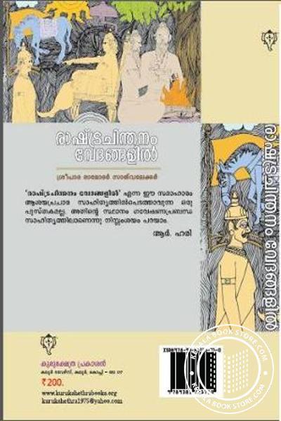 back image of രാഷ്ട്രചിന്തനം വേദങ്ങളില്