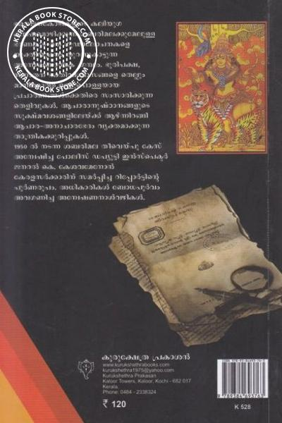 back image of ശബരിമല ആചാരവും വിചാരം