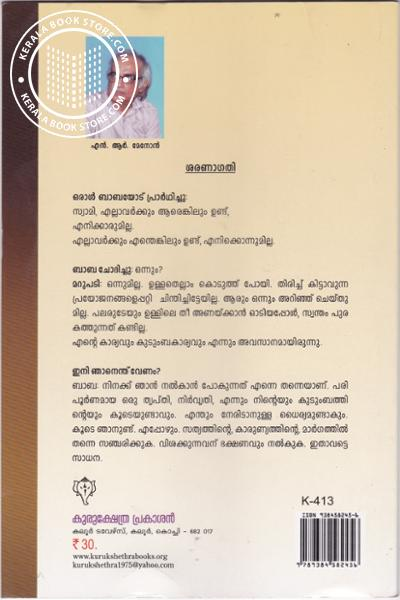 back image of Sadharanakkarude Sai Baba
