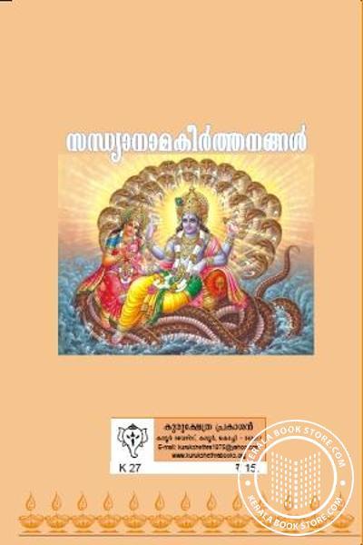 back image of സന്ധ്യാനാമകീര്ത്തനങ്ങള്