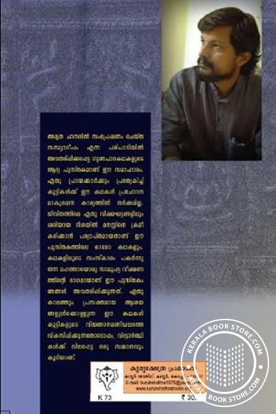 back image of Sandhyadeepam Gunapada Kadhakal