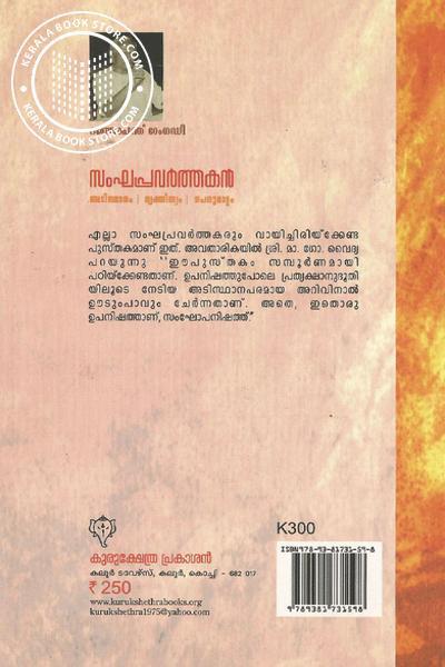 back image of Sangaprevarthakan Adisthanam, Vekthyutham, Perumattam