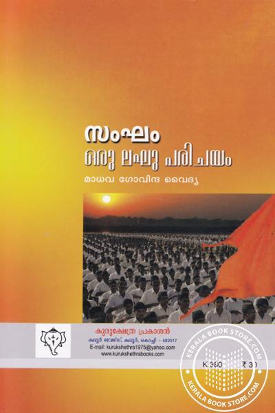 back image of Sangham Oru Lakhu Parichayam