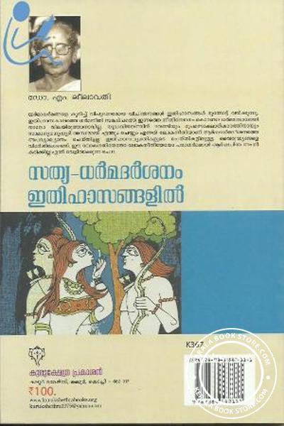 back image of Sathya dharmadarsanam ithihaasangalil