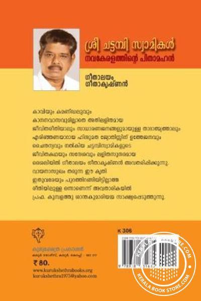 back image of Sree Chattambi Swamikal Navakeralathinte pithamahan