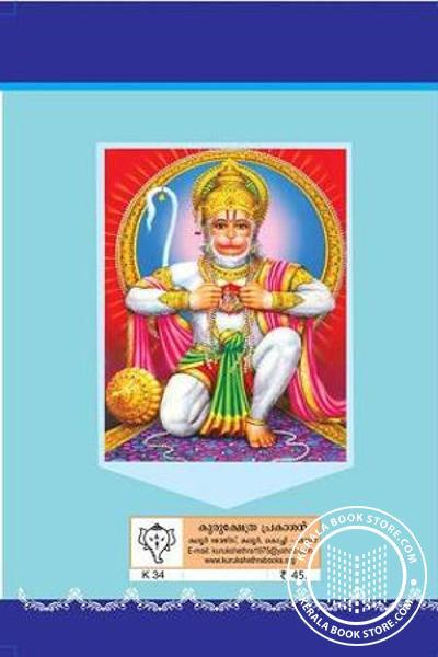 back image of ശ്രീ ഹനുമാന് ചാലീസ