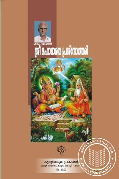 back image of ശ്രീ മഹാഭാരത പ്രശ്നോത്തരി