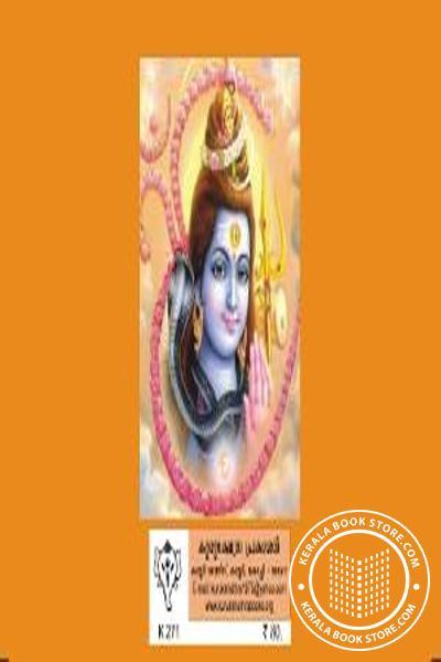 back image of ശ്രീ ശിവസഹസ്രനാമം