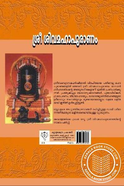 back image of Sree Siva Maha puranam