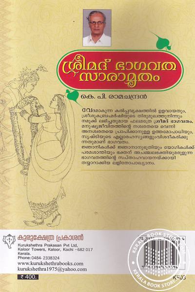 back image of Sreemad Bhagavatha Saaramrutham