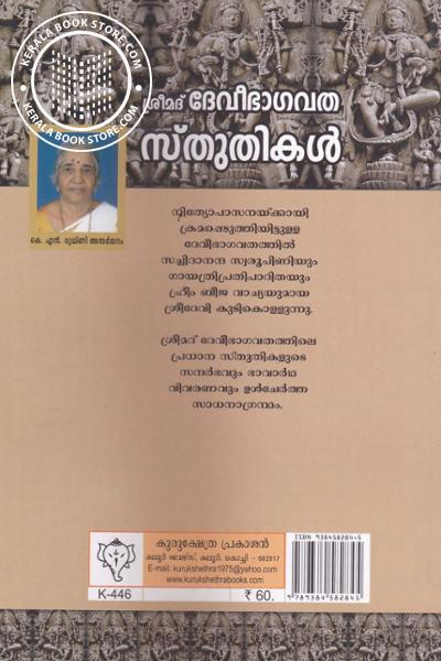 back image of Srimad Devi Bhagavatha Sthuthikal