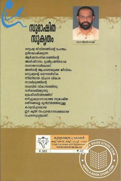 back image of സുഭാഷിത സുകൃതം