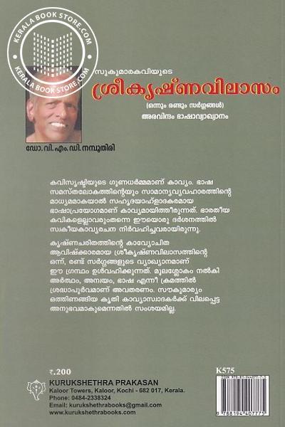 back image of സുകുമാരകവിയുടെ ശ്രീകൃഷണ വിലാസം - ഒന്നും രണ്ടും സര്ഗ്ഗങ്ങള്