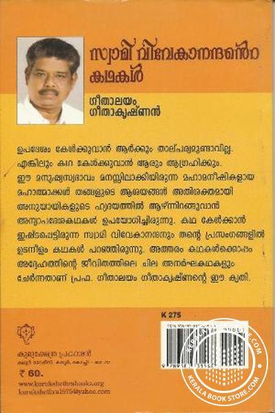 back image of സ്വാമി വിവേകാനന്ദന്റെ കഥകള്