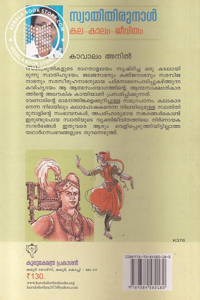 back image of Swathithirunal Kala-Kalam-Jeevitham