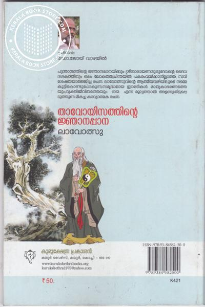 back image of Tao Yisathinte Jnanappana