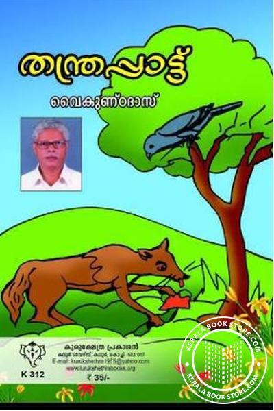 back image of തന്ത്രപ്പാട്ട്