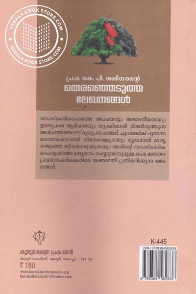 back image of Theranjedutha Lekhanangal