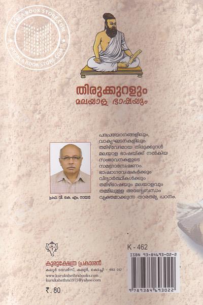 back image of തിരുക്കുറളും മലയാള ഭാഷയും