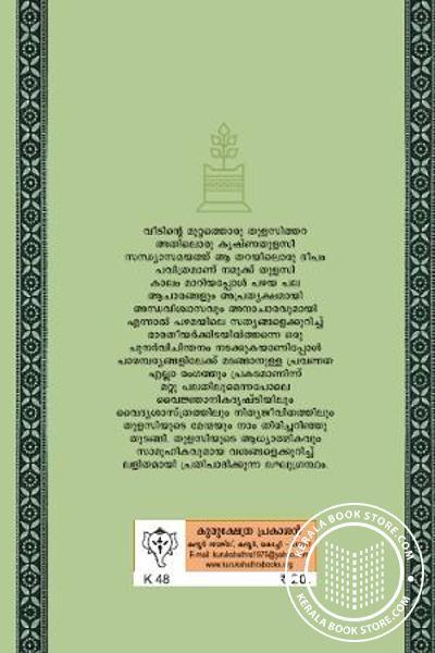 back image of Thulasi Mahathmyam