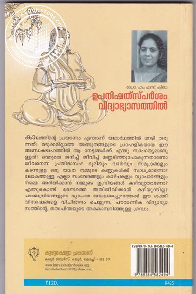 back image of ഉപനിഷത് സ്പര്ശം വിദ്യാഭ്യാസത്തില്