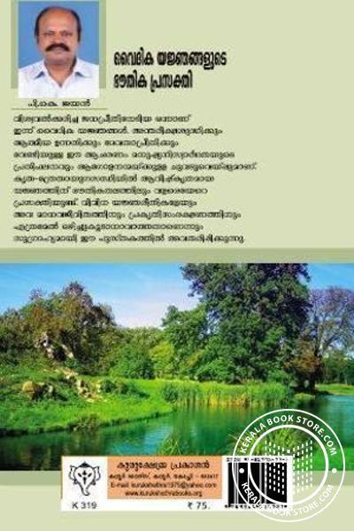 back image of Vaidika Darsanangalude Bhauthika Prasakthi