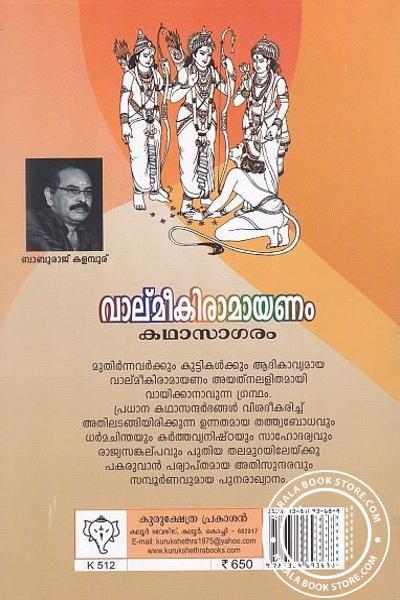 back image of വാല്മീകി രമായണം കഥാസാഗരം
