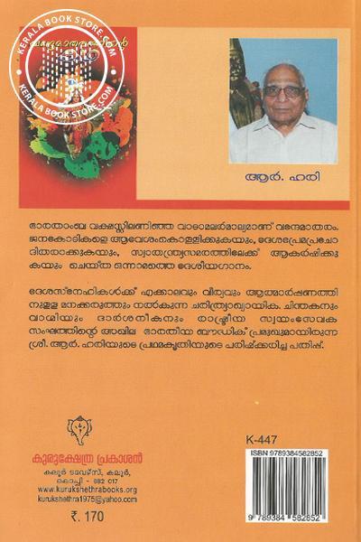 back image of Vandematharathinde Katha