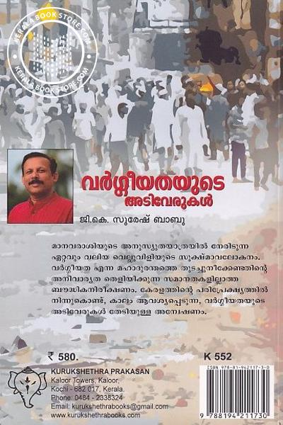 back image of Vargeeyathayude Adiverukal