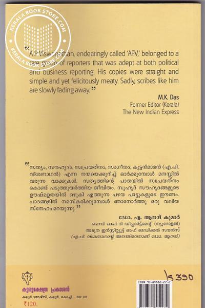 back image of Varthakalude Swantham Viswanadhan