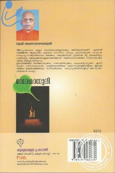 back image of വേദമാധുരി
