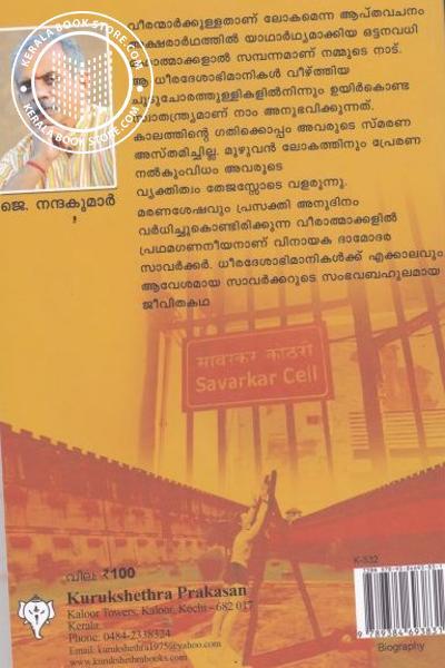 back image of വീരസാവര്ക്കര് - വിപ്ലവകാരികളുടെ രാജകുമാരന്