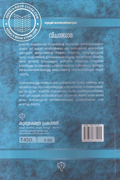 back image of Vicharadhara