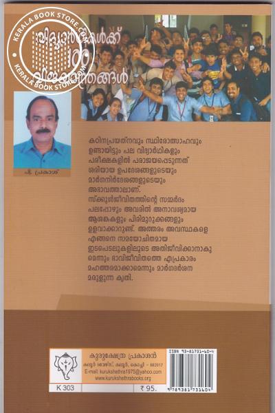 back image of Vidharthikalku Nooru Vijaya Manthrangal