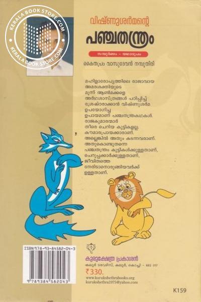 back image of വിഷ്ണു ശര്മ്മന്റെ പഞ്ചതന്ത്രം