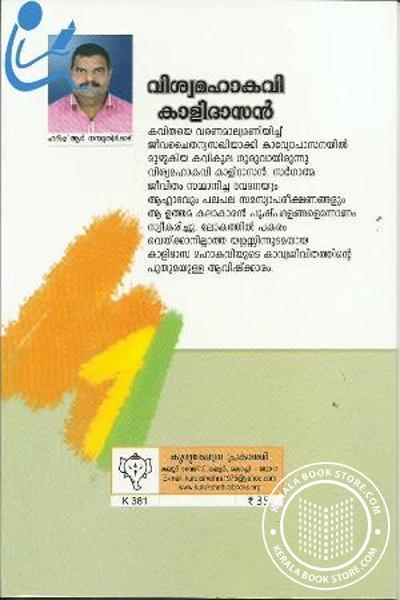 back image of വിശ്വമഹാകവി കാളിദാസന്
