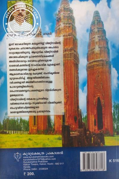 back image of Viyattanam Suvarnabhoomiyile Haindhava Spandhanangal