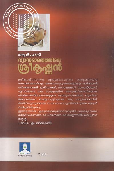 back image of വ്യാസഭാരതത്തിലെ ശ്രീകൃഷ്ണന്