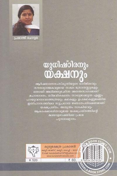 back image of Yudhishtianum Yakshanum