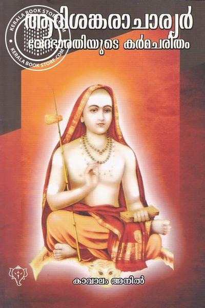 Cover Image of Book Aadhi Sankaracharyar Veda Bharathiyude Karmacharitham