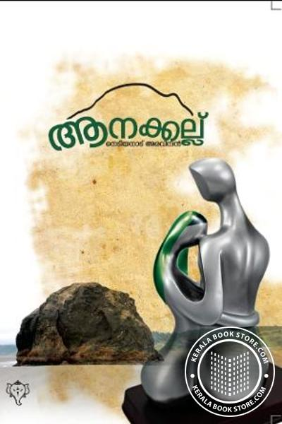 Cover Image of Book ആനക്കല്ല്